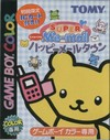 Super Me-Mail GB: Me-Mail Bear no Happy Mail Town (JP)