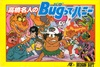 Takahashi Meijin no Bug-tte Honey