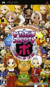 Dragon Quest & Final Fantasy in Itadaki Street Portable