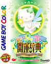 Fairy Kitty no Kaiun Jiten