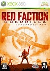 Red Faction: Guerrilla (JP)