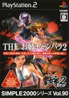 The Oneechanbara 2