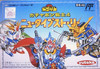 SD Gundam World Gachapon Senshi 4: New Type Story
