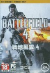 Battlefield 4 (Chinese Version) (AS)