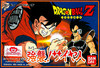 Dragon Ball Z: Kyoushuu! Saiyajin