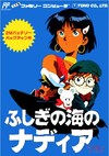 Fushigi no Umi Nadia: The Secret of Blue Water