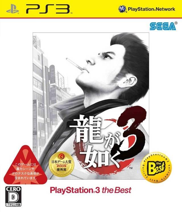 Ryu ga Gotoku 3 (PlayStation 3 the Best) Box Front