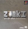 Zork I: The Great Underground Empire (JP)